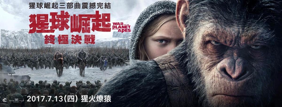 Movie, War For The Planet Of The Apes(美國) / 猩球崛起:終極決戰(台) / 猩球崛起3:终极之战(中) / 猿人爭霸戰:猩凶巨戰(港), 電影海報, 台灣, 橫式