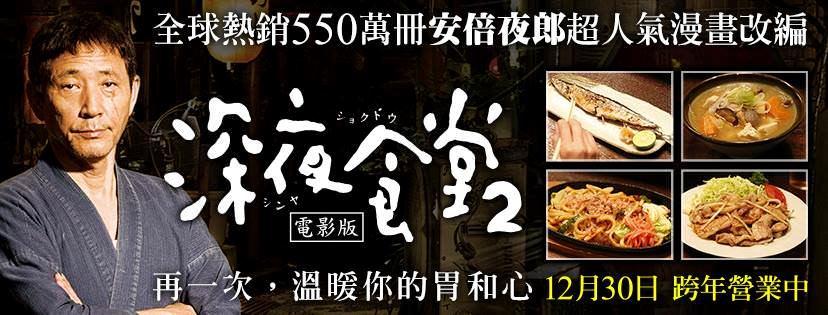 Movie, 続・深夜食堂(日本) / 深夜食堂 電影版2(台) / 深夜食堂2(港) / Midnight Diner 2(英文), 電影海報, 台灣, 橫式