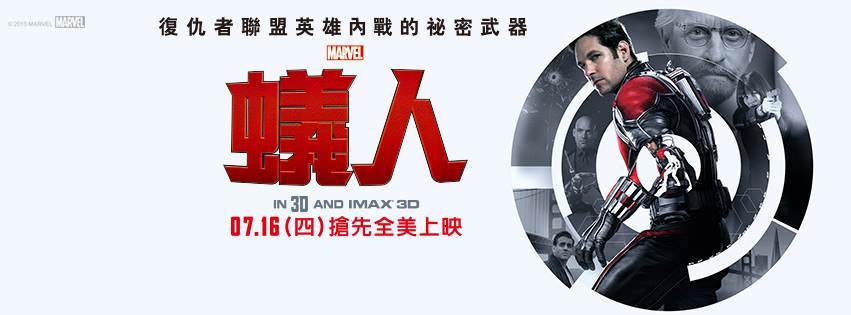 Movie, Ant-Man(美國) / 蟻人(台) / 蚁人(中) / 蟻俠(港), 電影海報, 台灣, 橫式