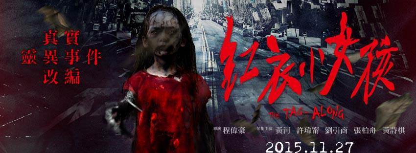 Movie, 紅衣小女孩(台灣) / The Tag-Along(英文), 電影海報, 台灣, 橫式