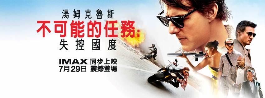Movie, Mission: Impossible - Rogue Nation(美國.中國.香港) / 不可能的任務:失控國度(台) / 碟中谍5:神秘国度(中) / 職業特工隊:叛逆帝國(港), 電影海報, 台灣, 橫式