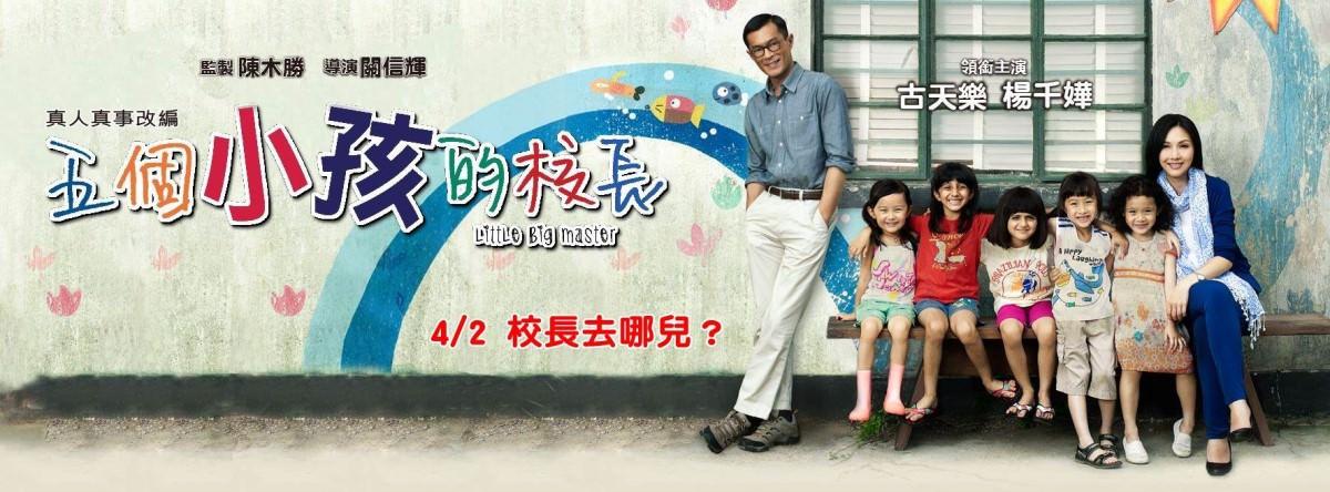 Movie, 五個小孩的校長(香港.中國) / 五個小孩的校長(台) / 可爱的你(中) / Little Big Master(英文), 電影海報, 台灣, 橫式