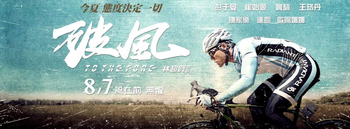 Movie, 破風(香港.中國) / 破風(台) / 破风(中) / To The Fore(英文), 電影海報, 台灣, 橫式