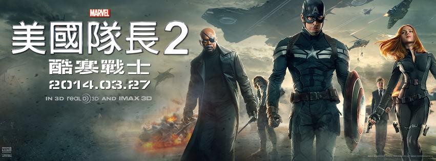 Captain America: The Winter Soldier(美國) / 美國隊長2:酷寒戰士(台) / 美国队长2(中) / 美國隊長2(港)