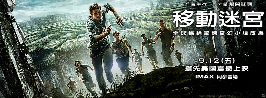 Movie, The Maze Runner(美國.加拿大.英國) / 移動迷宮(台.港) / 移动迷宫(中), 電影海報, 台灣, 橫式