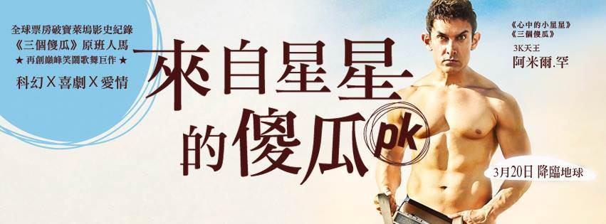 Movie, PK(印度) / 來自星星的傻瓜PK(台) / 我的个神啊(中) / 來自星星的PK(港), 電影海報, 台灣, 橫式