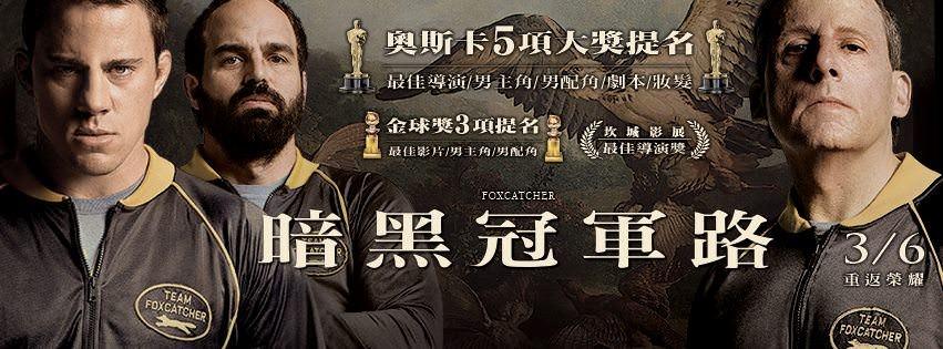 Movie, Foxcatcher(美國) / 暗黑冠軍路(台) / 獵狐捕手(港) / 狐狸猎手(網), 電影海報, 台灣, 橫式