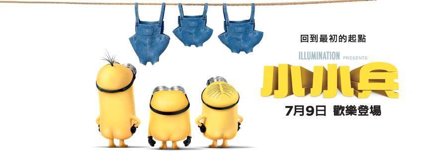 Movie, Minions(美國) / 小小兵(台) / 小黄人大眼萌(中) / 迷你兵團(港), 電影海報, 台灣, 橫式