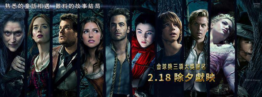 Movie, Into the Woods(美國.英國.加拿大) / 魔法黑森林(台), 電影海報, 台灣, 橫式
