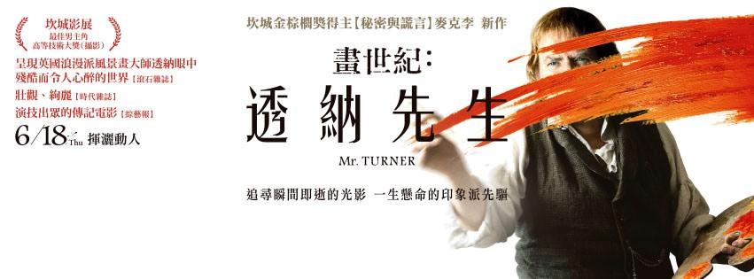 Movie, Mr. Turner(英國.法國.德國) / 畫世紀:透納先生(台) / 透纳先生(網), 電影海報, 台灣, 橫式