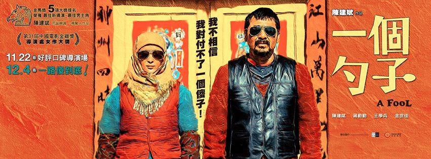 Movie, 一个勺子(中國) / 一個勺子(台) / A Fool(英文), 電影海報, 台灣, 橫式