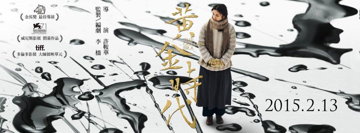 Movie, 黄金时代(中國.香港) / 黃金時代(台.港) / The Golden Era(英文), 電影海報, 台灣, 橫式