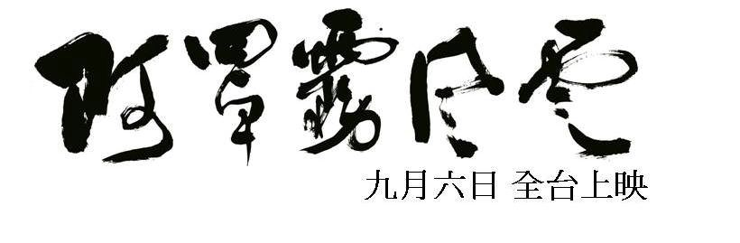 Movie, 阿罩霧風雲II:落子(台灣) / Attabu 2(英文), 電影海報, 台灣, 橫式