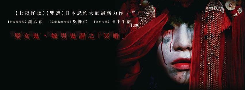 Movie, 屍憶(台灣) / The Bride(英文), 電影海報, 台灣, 橫式