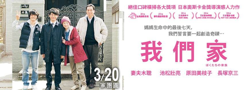 Movie, ぼくたちの家族(日本) / 我們家(台) / 患難家族(港) / Our Family(英文) / 我们的家族(網), 電影海報, 台灣, 橫式
