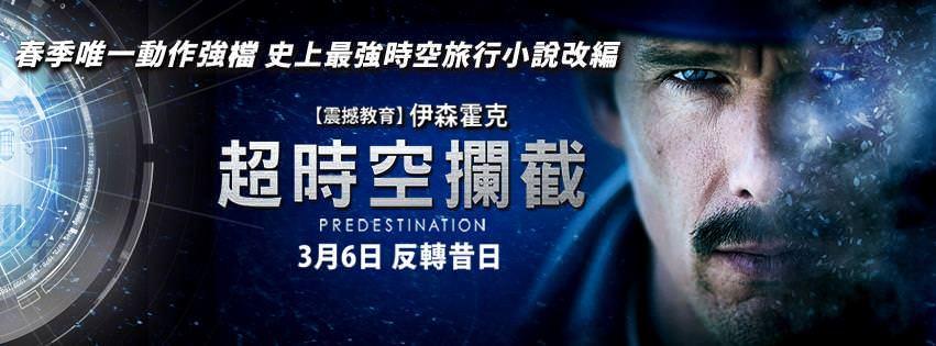 Movie, Predestination(澳洲) / 超時空攔截(台) / 前目的地(中) / 逆時空狙擊(港), 電影海報, 台灣, 橫式