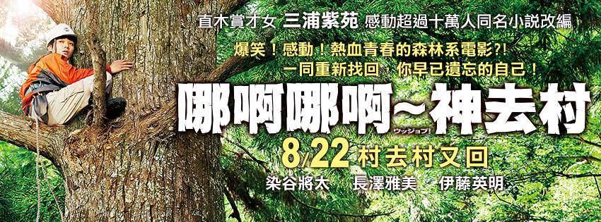 Movie, WOOD JOB!(ウッジョブ)~神去なあなあ日常~(日本) / 哪啊哪啊~神去村(台) / 戀上春樹(港) / Wood Job!(英文), 電影海報, 台灣, 橫式