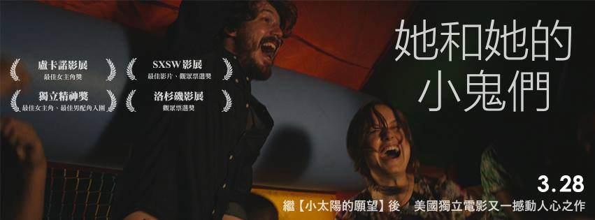 Movie, Short Term 12(美國) / 她和她的小鬼們(台) / 少年收容所(網), 電影海報, 台灣, 橫式
