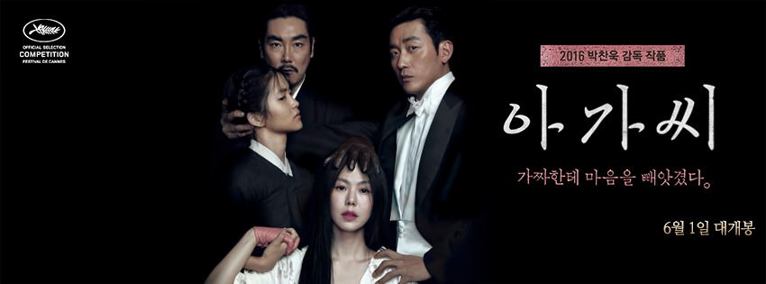 Movie, 아가씨(韓) / 下女的誘惑(台) / 下女誘罪(港) / The Handmaiden(英文) / 小姐(網), 電影海報, 韓國, 橫式