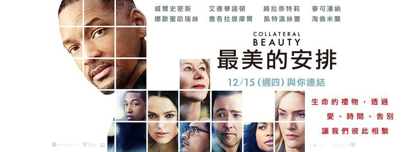 Movie, Collateral Beauty(美國) / 最美的安排(台) / 附属美丽(網), 電影海報, 台灣, 橫式