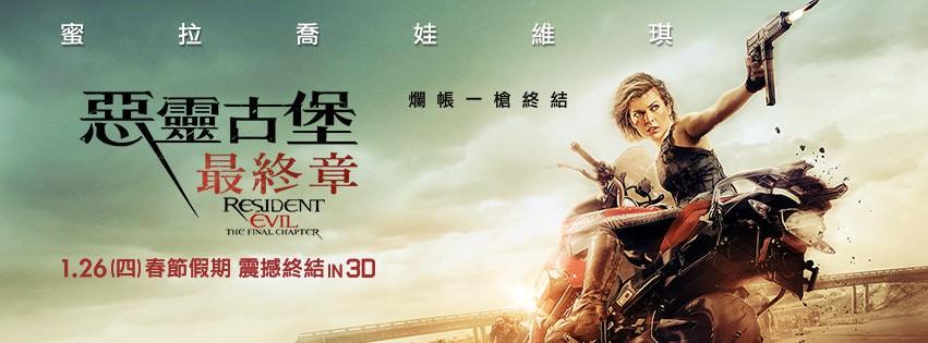 Movie, Resident Evil: The Final Chapter(美國) / 惡靈古堡:最終章(台) / 生化危机:终章(中) / 生化危機:終極屍殺(港), 電影海報, 台灣, 橫式