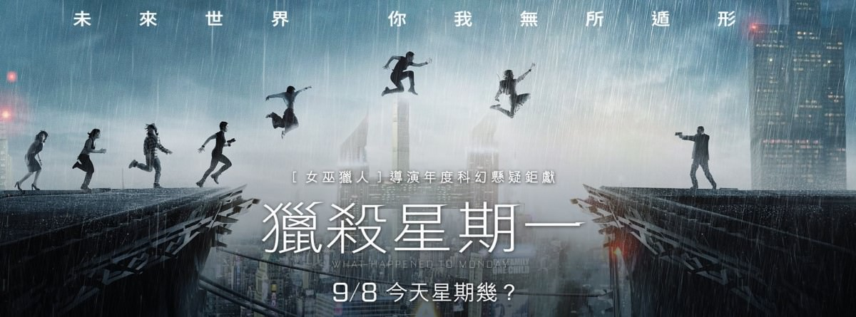 Movie, What Happened to Monday(英國.法國.比利時.美國) / 獵殺星期一(台.港), 電影海報, 台灣, 橫式(推薦電影)