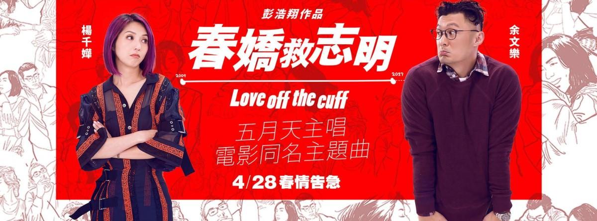 Movie, 春嬌救志明(香港.中國) / 春嬌救志明(台) / Love Off the Cuff(英文), 電影海報, 台灣, 橫式(推薦電影)