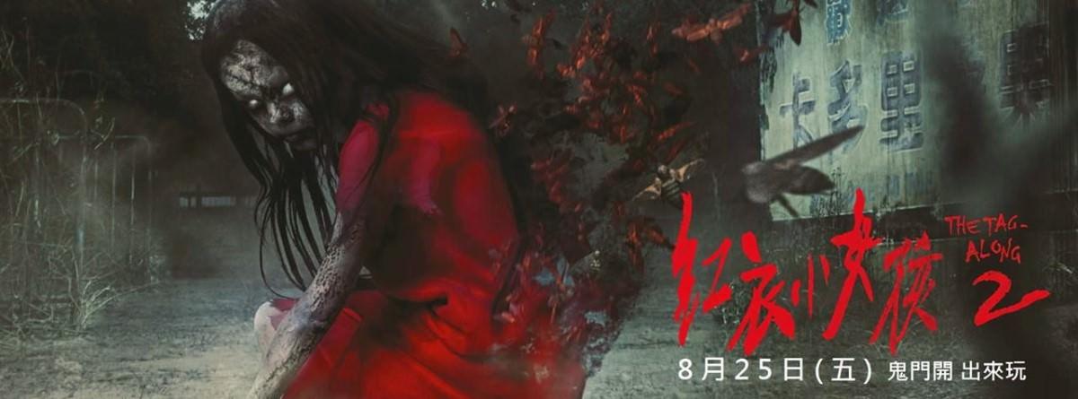 Movie, 紅衣小女孩2(台灣) / The Tag-Along 2(英文), 電影海報, 台灣, 橫式(推薦電影)