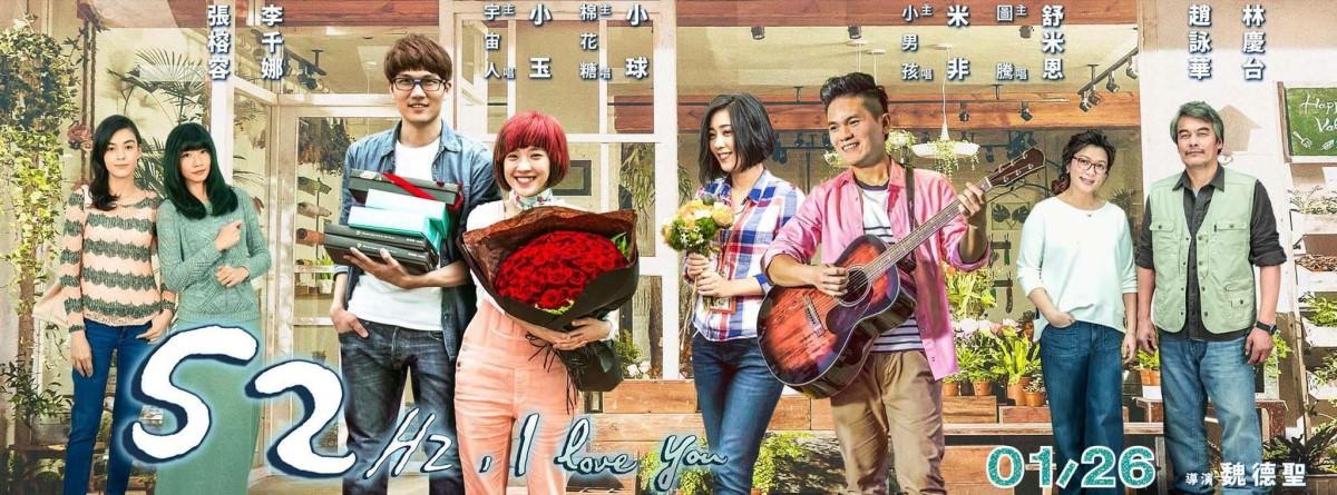 Movie, 52 Hz, I Love You(台灣) / 52 Hz, I Love You(英文), 電影海報, 台灣, 橫式(推薦電影)