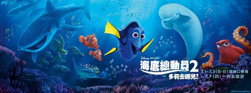 Movie, Finding Dory(美國) / 海底總動員2:多莉去哪兒?(台) / 海底总动员2:多莉去哪儿(中) / 海底奇兵2(港), 電影海報, 台灣, 橫式