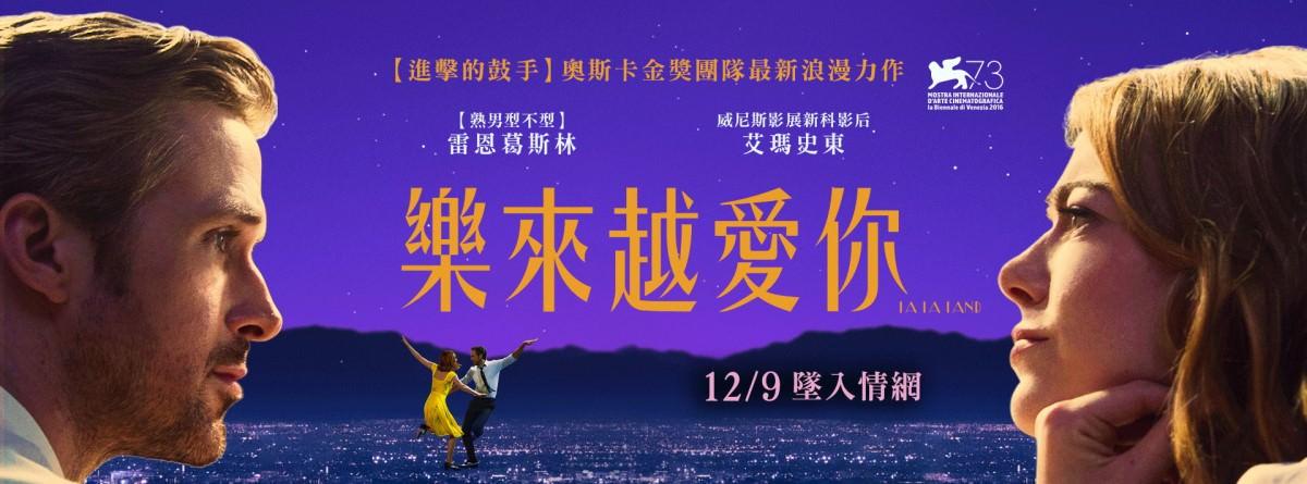 Movie, La La Land(美國) / 樂來越愛你(台) / 星聲夢裡人(港) / 爱乐之城(網), 電影海報, 台灣, 橫式(推薦電影)
