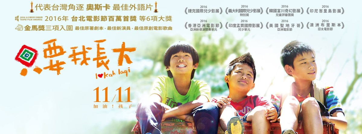 Movie, 只要我長大(台灣) / Lokah Laqi(泰雅), 電影海報, 台灣, 橫式(推薦電影)