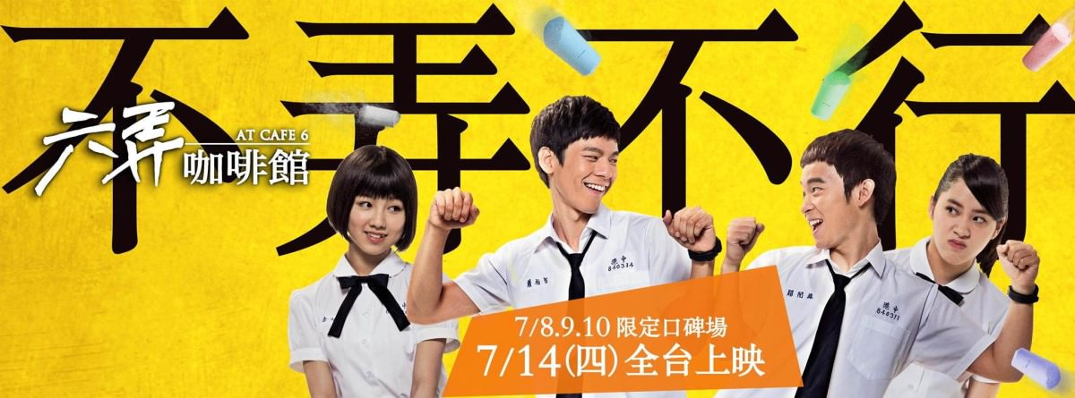 Movie, 六弄咖啡館(台灣.中國) / 六弄咖啡馆(中) / At Cafe 6(英文), 電影海報, 台灣, 橫式(推薦電影)