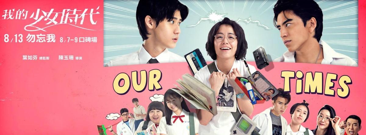 Movie, 我的少女時代(台灣) / Our Times(英文), 電影海報, 台灣, 橫式(推薦電影)