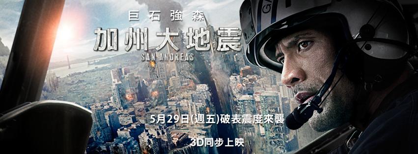 Movie, San Andreas(美國.澳大利亞) / 加州大地震(台.港) / 末日崩塌(中), 電影海報, 台灣, 橫式