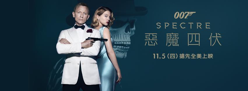 Movie, Spectre(英國.美國) / 007:惡魔四伏(台) / 007:幽灵党(中) / 007:鬼影帝國(港), 電影海報, 台灣, 橫式