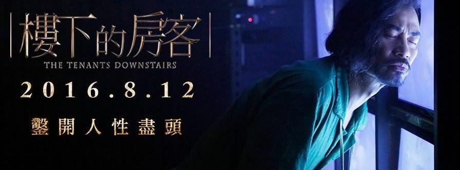 Movie, 樓下的房客(台) / 樓下的房客(港) / The Tenants Downstairs(英文), 電影海報, 台灣, 橫式