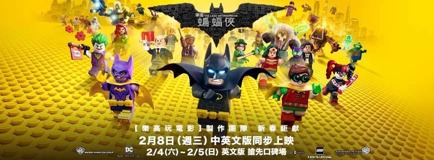 Movie, The Lego Batman Movie(美國) / 樂高蝙蝠俠電影(台) / 乐高蝙蝠侠大电影(中) / LEGO 蝙蝠俠英雄傳(港), 電影海報, 台灣, 橫式