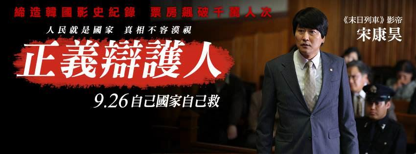Movie, 변호인(韓國) / 正義辯護人(台) / 逆權大狀(港) / The Attorney(英文) / 辩护人(網), 電影海報, 台灣, 橫式