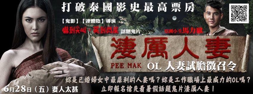 Movie, พี่มาก..พระโขนง(泰國) / 淒厲人妻(台) / 嚇鬼阿嫂(港) / Pee Mak(英文) / 鬼夫(網), 電影海報, 台灣, 橫式
