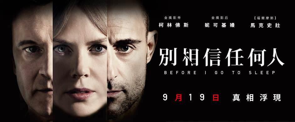 Movie, Before I Go to Sleep(英國) / 別相信任何人(台.港) / 在我入睡前(網), 電影海報, 台灣, 橫式