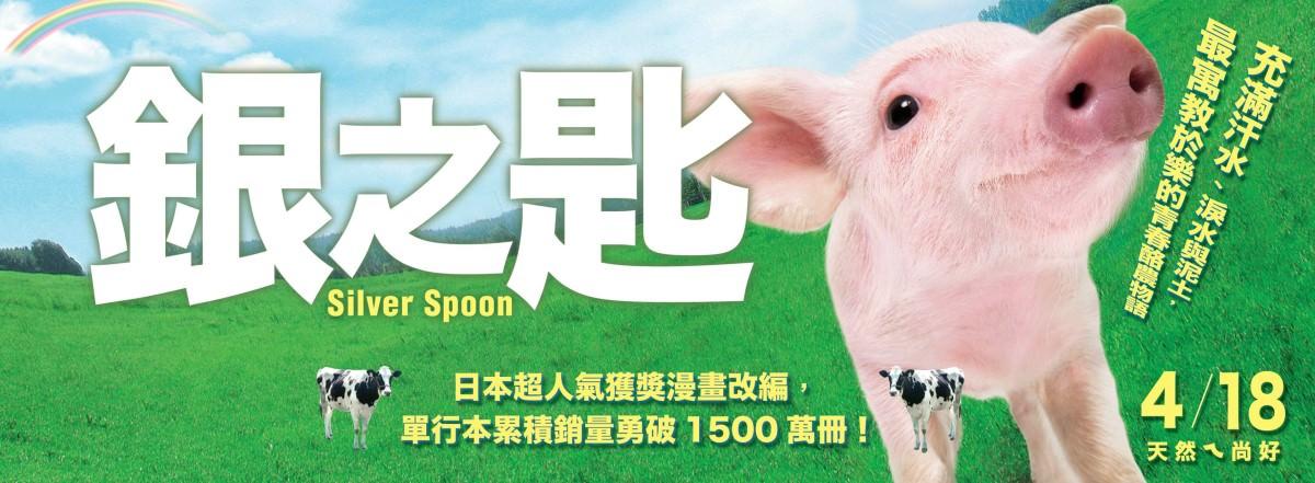 Movie, 銀の匙 Silver Spoon(日本) / 銀之匙(台) / Silver Spoon(英文) / 银之匙 真人版(網), 電影海報, 台灣, 橫式