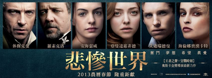 Movie, Les Misérables(美國.英國) / 悲慘世界(台) / 孤星淚(港), 電影海報, 台灣, 橫式