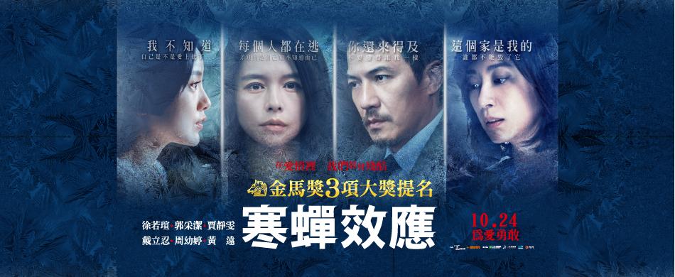 Movie, 寒蟬效應(台灣.中國) / 不能说的夏天(中) / Sex Appeal(英文), 電影海報, 台灣, 橫式