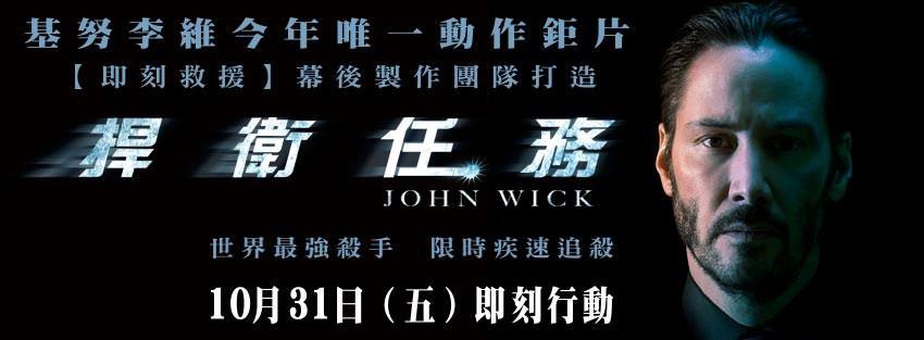 Movie, John Wick(美國.中國) / 捍衛任務(台) / 殺神(港) / 疾速追杀(網), 電影海報, 台灣, 橫式