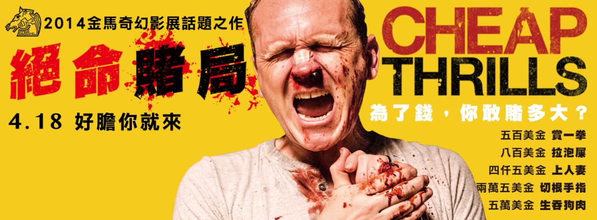 Movie, Cheap Thrills(美國) / 絕命賭局(台), 電影海報, 台灣, 橫式