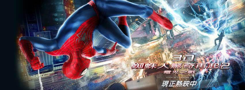 Movie, The Amazing Spider-Man 2(美國) / 蜘蛛人驚奇再起2:電光之戰(台) / 超凡蜘蛛侠2(中) / 蜘蛛俠2:決戰電魔(港), 電影海報, 台灣, 橫式