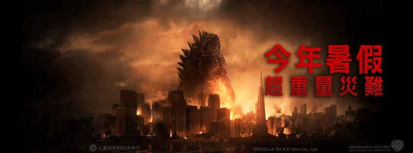 Movie, Godzilla(美國.日本) / 哥吉拉(台) / 哥斯拉(中.港), 電影海報, 台灣, 橫式