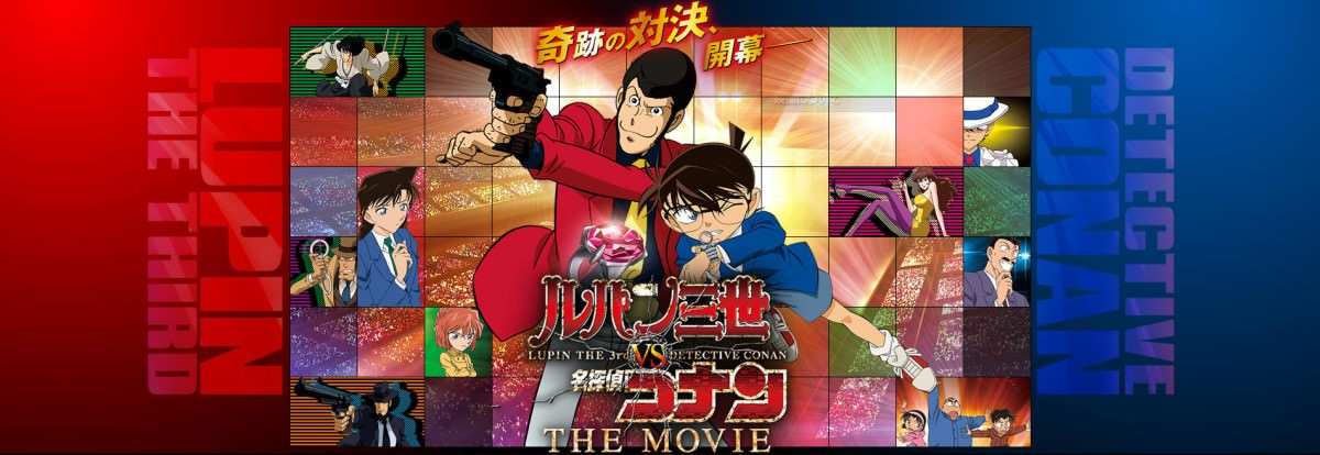 Movie, ルパン三世VS名探偵コナン THE MOVIE(日本) / 魯邦三世VS名偵探柯南 THE MOVIE(台) / Lupin the 3rd VS Detective Conan THE MOVIE(英文), 電影海報, 日本, 橫式