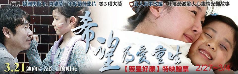 Movie, 소원(韓國) / 希望:為愛重生(台) / 素媛(網) / Hope(英文), 電影海報, 台灣, 橫式
